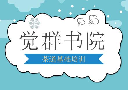 上海茶藝培訓-茶道基礎培訓