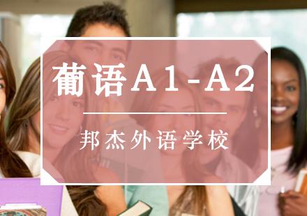 北京葡萄牙語培訓-葡萄牙語A1-A2培訓班