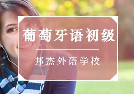 北京葡萄牙語培訓-葡萄牙語初級培訓班