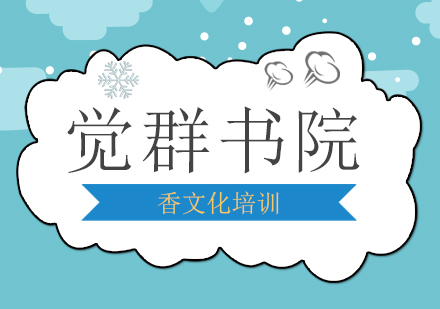 上海國學培訓-香文化培訓