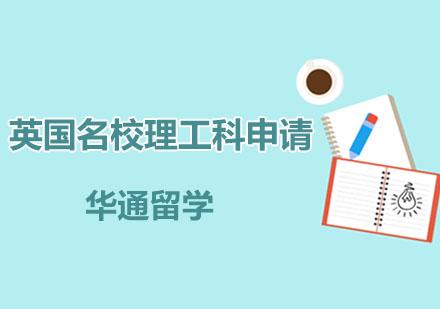 广州英国留学培训-英国名校理工科申请