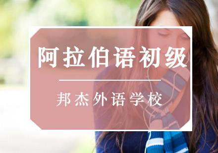 北京阿拉伯語培訓-阿拉伯語初級培訓班
