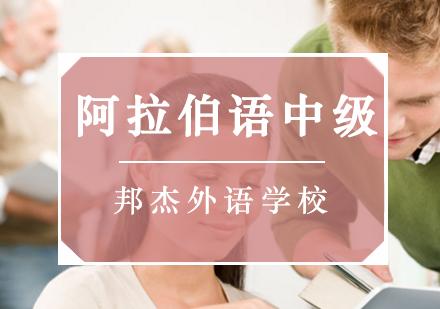 北京阿拉伯語培訓-阿拉伯語中級培訓班