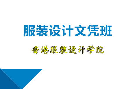 廣州香港服裝學院_服裝設計文憑班