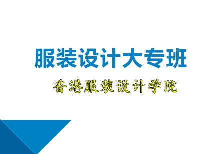 廣州香港服裝學院_服裝設計大專班