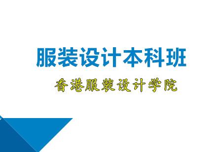 廣州香港服裝學院_服裝設計本科班
