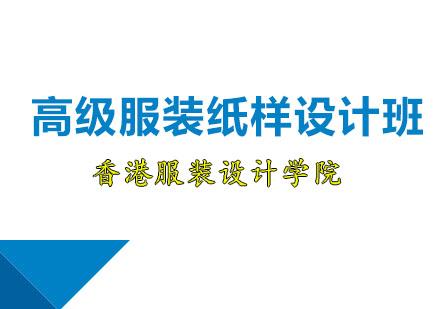 廣州香港服裝學院_高級服裝紙樣設計班