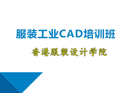 廣州香港服裝學院_服裝工業CAD培訓班