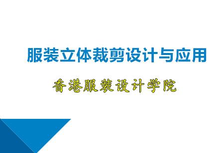 廣州香港服裝學院_服裝立體裁剪設計與應用