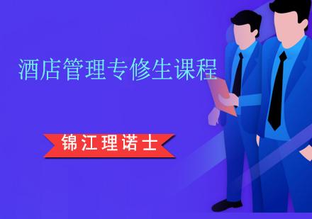 上海酒店管理培訓培訓-酒店管理專修生課程