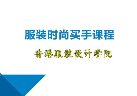 廣州香港服裝學院_服裝時尚買手課程