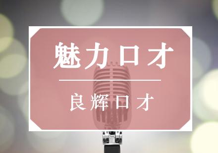 北京口才培訓-魅力口才培訓班