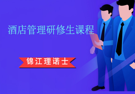 上海酒店管理培訓培訓-酒店管理研修生課程