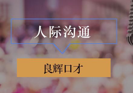 北京口才培訓-人際溝通培訓班