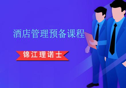 上海酒店管理培訓培訓-酒店管理預備課程