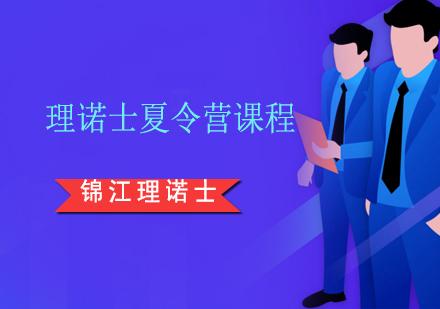 上海酒店管理培訓培訓-理諾士夏令營課程