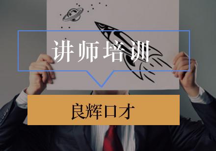 北京口才培訓-講師培訓班
