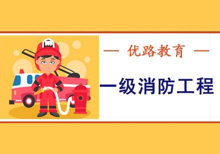 一級消防工程培訓課程