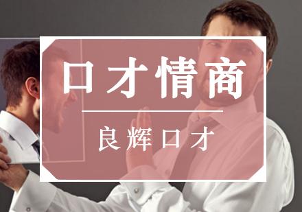北京口才培訓-口才情商培訓班