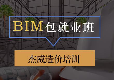 北京BIM工程師培訓-BIM包就業班