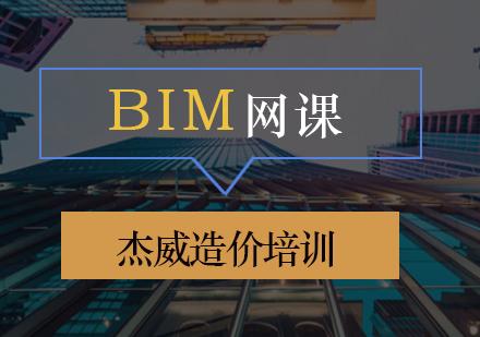 北京BIM工程師培訓-BIM網課