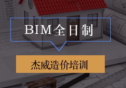 北京BIM工程師培訓-BIM全日制培訓班