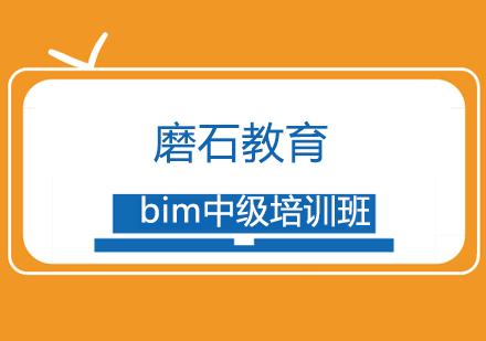 上海BIM工程師培訓-bim中級培訓班