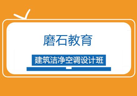 上海建筑工程師培訓-潔凈空調設計班