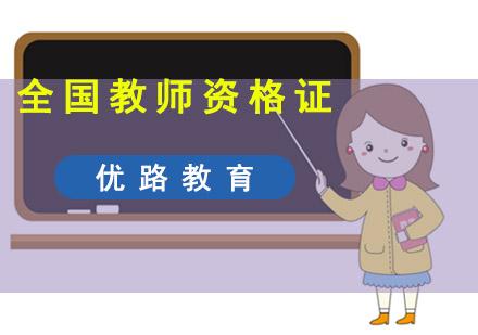 全國教師資格證考試培訓班