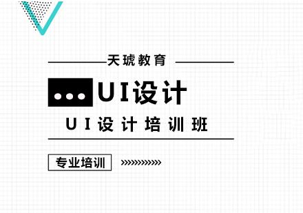上海UI設計培訓-UI設計培訓班