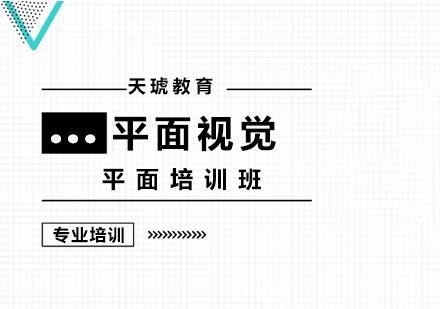 上海平面設計培訓-平面培訓班