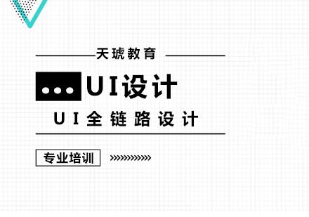 上海UI設計培訓-UI全鏈路設計