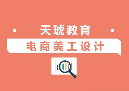 上海美工設計培訓-電商美工設計