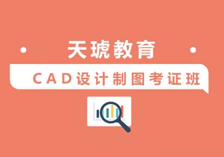 上海平面設計培訓-CAD設計制圖考證班