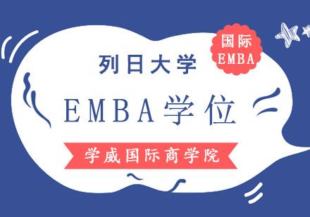 列日大學EMBA學位培訓班