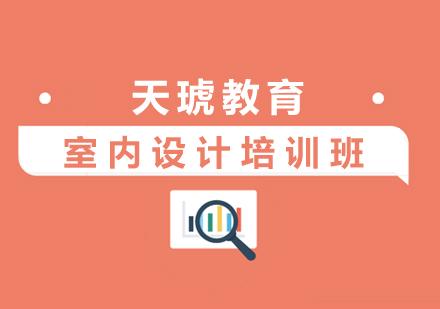 上海室內設計培訓-室內設計培訓班