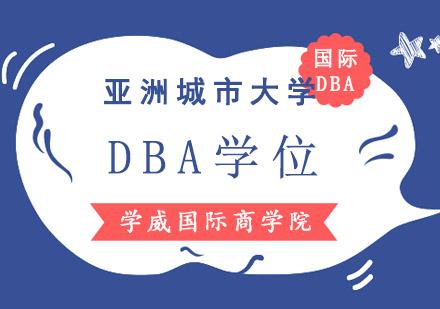 亞洲城市大學DBA學位班課程