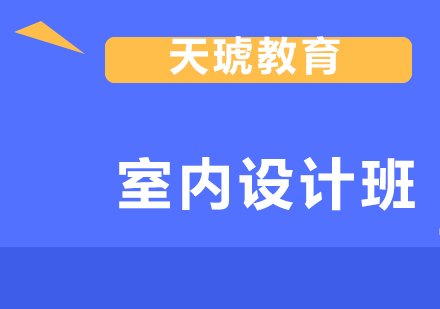 上海室內設計培訓-室內設計班