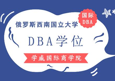 俄羅斯西南國立大學DBA學位課程