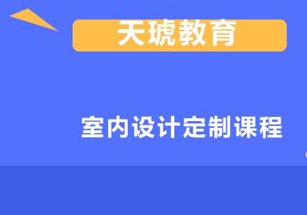 上海室內設計培訓-室內設計定制課程