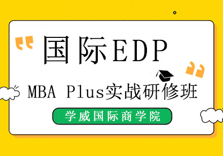 學威國際商學院MBAPlus實戰研修班