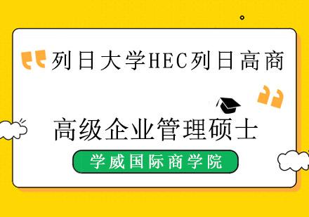 列日大學高級企業管理碩士學位班