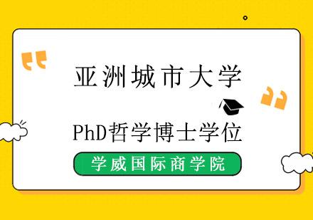 亞洲城市大學PhD哲學博士學位培訓班