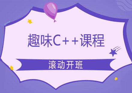鄭州趣樂碼少兒編程_趣味C++課程