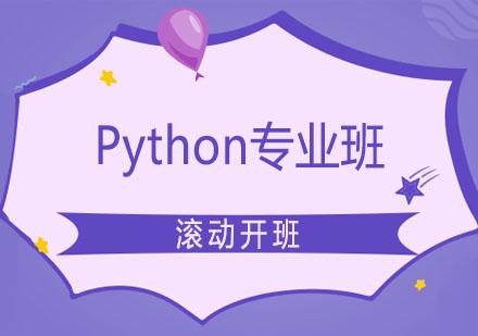 鄭州趣樂碼少兒編程_Python專業班