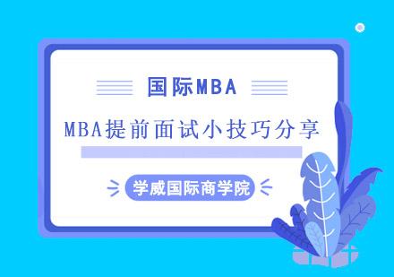 MBA提前面試小技巧分享
