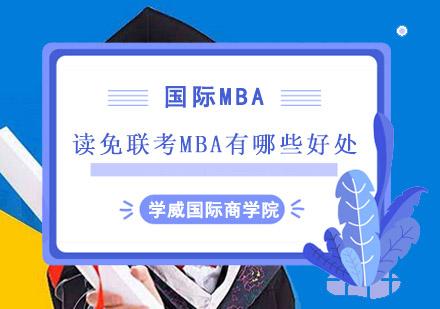 讀免聯考MBA有哪些好處