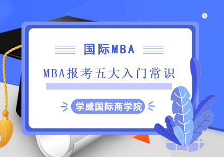 MBA報考五大入門常識