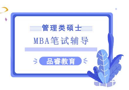 MBA筆試輔導培訓班