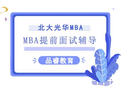 北大光華MBA提前面試輔導培訓班